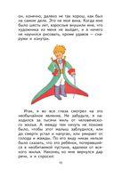 Маленький принц — фото, картинка — 9