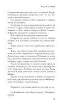 Калейдоскоп — фото, картинка — 13