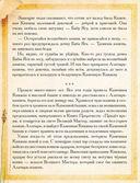 Книга Мастеров — фото, картинка — 2