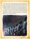 Книга Мастеров — фото, картинка — 3