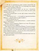 Книга Мастеров — фото, картинка — 4