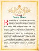 Книга Мастеров — фото, картинка — 5