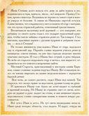 Книга Мастеров — фото, картинка — 6