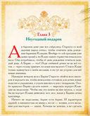 Книга Мастеров — фото, картинка — 9