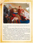 Книга Мастеров — фото, картинка — 10
