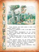 М. Зощенко. Рассказы для детей — фото, картинка — 9