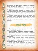 М. Зощенко. Рассказы для детей — фото, картинка — 3