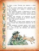 М. Зощенко. Рассказы для детей — фото, картинка — 5