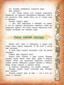 М. Зощенко. Рассказы для детей — фото, картинка — 6