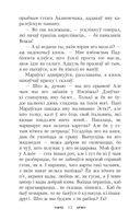 Кароль у Нясвiжы. 1784 — фото, картинка — 8