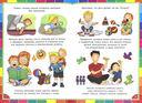 Правила поведения для детей — фото, картинка — 1