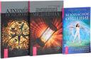 Безопасное общение. Алхимия исцеления. Традиционная и нетрадиционная медицина (комплект из 3-х книг) — фото, картинка — 1
