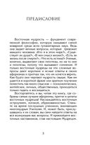 Все лучшие афоризмы и цитаты Восточных мудрецов — фото, картинка — 3