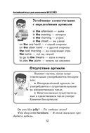 Английский язык для школьников без слёз — фото, картинка — 11