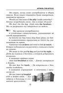 Английский язык для школьников без слёз — фото, картинка — 12