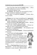 Английский язык для школьников без слёз — фото, картинка — 13