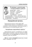 Английский язык для школьников без слёз — фото, картинка — 8