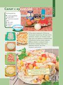 #Топ-рецепты say7 — фото, картинка — 8