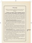История Российского государства. Том 2. Часть 1. Ордынский период — фото, картинка — 1