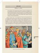 История Российского государства. Том 2. Часть 1. Ордынский период — фото, картинка — 11