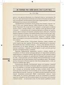 История Российского государства. Том 2. Часть 1. Ордынский период — фото, картинка — 12