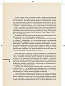 История Российского государства. Том 2. Часть 1. Ордынский период — фото, картинка — 4