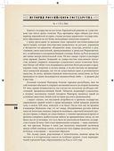 История Российского государства. Том 2. Часть 1. Ордынский период — фото, картинка — 8