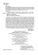 Элементарный курс эконометрики — фото, картинка — 2