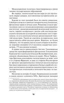 Первая Мировая - война между Реальностями — фото, картинка — 13