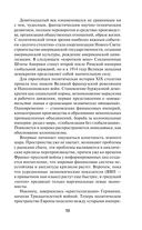 Первая Мировая - война между Реальностями — фото, картинка — 8