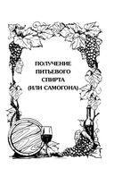 Домашнее вино, наливки, настойки, самогон — фото, картинка — 3