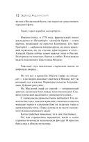 Княжна Тараканова — фото, картинка — 12