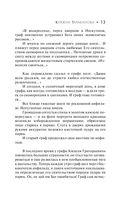 Княжна Тараканова — фото, картинка — 13