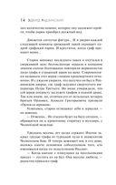 Княжна Тараканова — фото, картинка — 14
