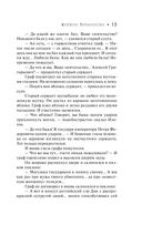Княжна Тараканова — фото, картинка — 15