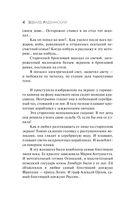 Княжна Тараканова — фото, картинка — 4