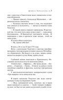 Княжна Тараканова — фото, картинка — 7