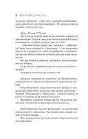 Княжна Тараканова — фото, картинка — 8