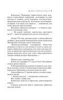 Княжна Тараканова — фото, картинка — 9