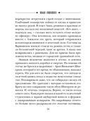 Супостат (м) — фото, картинка — 13