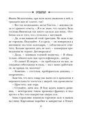 Супостат (м) — фото, картинка — 8