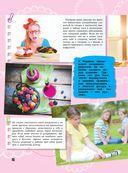 Самая нужная книга для современных девчонок — фото, картинка — 10