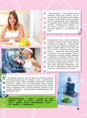Самая нужная книга для современных девчонок — фото, картинка — 11