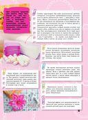 Самая нужная книга для современных девчонок — фото, картинка — 15