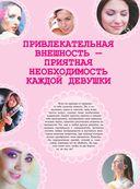 Самая нужная книга для современных девчонок — фото, картинка — 5