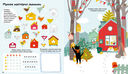 Кот Пушок встречает Новый год. 100 веселых заданий (+ наклейки) — фото, картинка — 1
