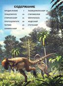 Трицератопс и другие бронированные ящеры — фото, картинка — 2