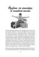 Детский праздник. Книга идей и сценариев для хороших родителей — фото, картинка — 3