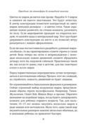 Детский праздник. Книга идей и сценариев для хороших родителей — фото, картинка — 6