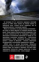 Шестое вымирание. XXI век катастроф — фото, картинка — 16
